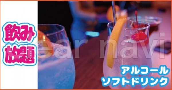 girl's.bar AAA トリプルエーの店舗画像